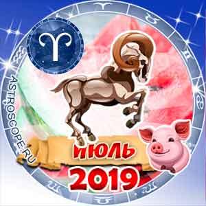 Гороскоп на июль 2019 знака Зодиака Овен
