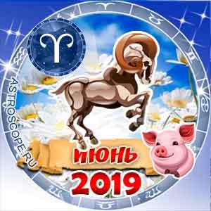 Гороскоп на июнь 2019 знака Зодиака Овен