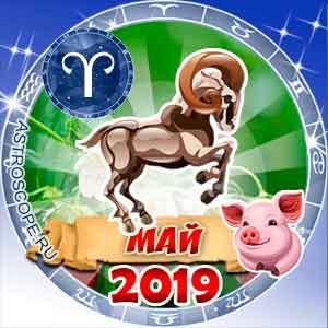Гороскоп на май 2019 знака Зодиака Овен