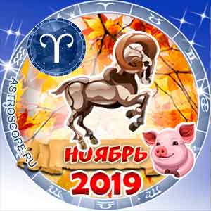 Гороскоп на ноябрь 2019 знака Зодиака Овен