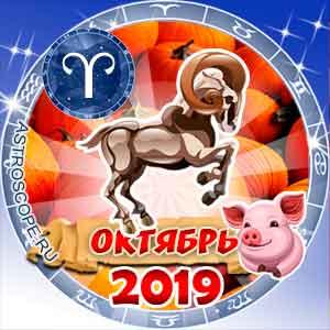 Гороскоп на октябрь 2019 знака Зодиака Овен