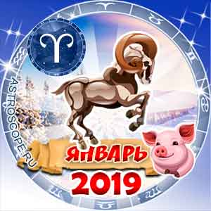 Гороскоп на январь 2019 знака Зодиака Овен