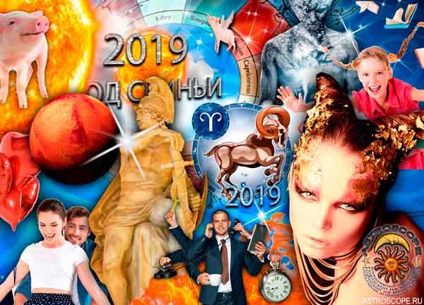 Аудио гороскоп на 2019 год для Овна. 1 часть.