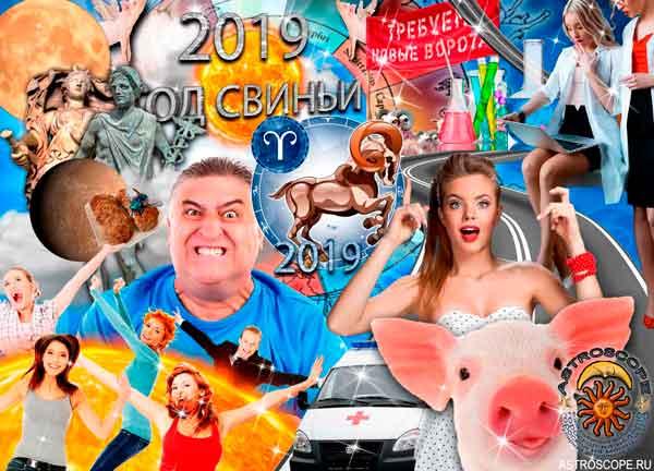 Аудио гороскоп на 2019 год для знака Зодиака Овен. 4 часть.