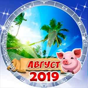 Гороскоп на август 2019 для всех знаков Зодиака