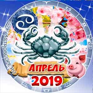 Гороскоп на апрель 2019 знака Зодиака Рак