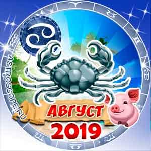 Гороскоп на август 2019 знака Зодиака Рак