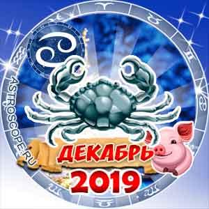 Гороскоп на декабрь 2019 знака Зодиака Рак