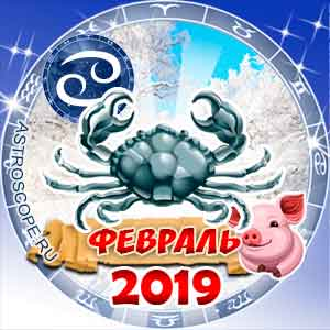 Гороскоп на февраль 2019 знака Зодиака Рак
