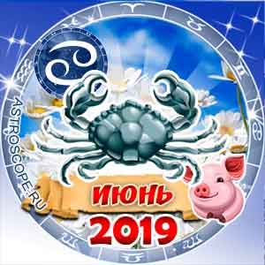 Гороскоп на июнь 2019 знака Зодиака Рак