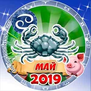 Гороскоп на май 2019 знака Зодиака Рак