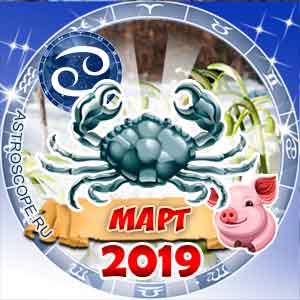 Гороскоп на март 2019 знака Зодиака Рак