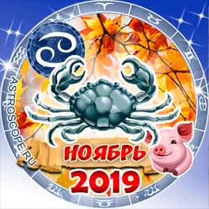 Гороскоп на ноябрь 2019 знака Зодиака Рак