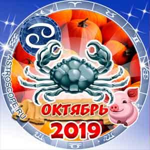 Гороскоп на октябрь 2019 знака Зодиака Рак