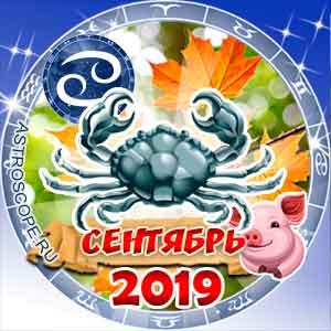 Гороскоп на сентябрь 2019 знака Зодиака Рак