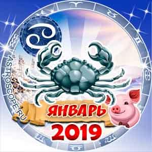 Гороскоп на январь 2019 знака Зодиака Рак