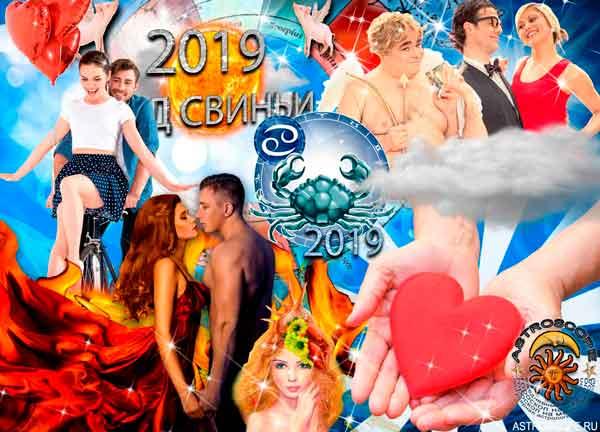 Гороскоп для Рака на 2019 год: прогноз для женщин и мужчин, любовный и финансовый изоражения