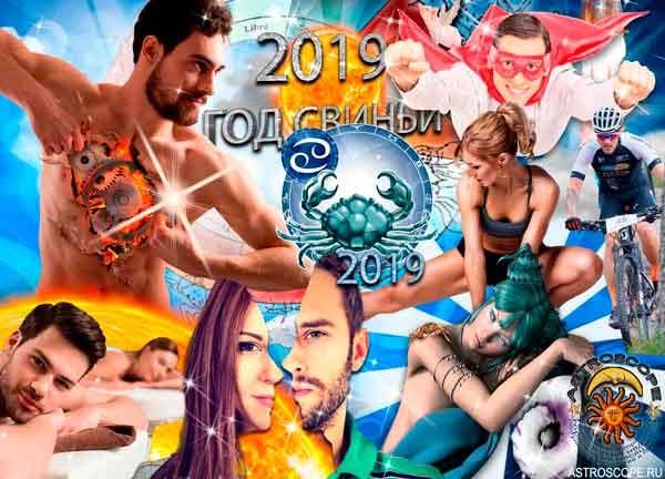 Аудио гороскоп на 2019 год для знака Зодиака Рак. 3 часть.
