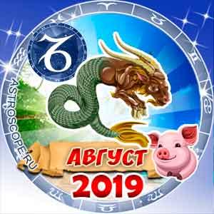 Гороскоп на август 2019 знака Зодиака Козерог