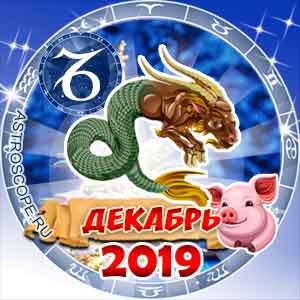 Гороскоп на декабрь 2019 знака Зодиака Козерог