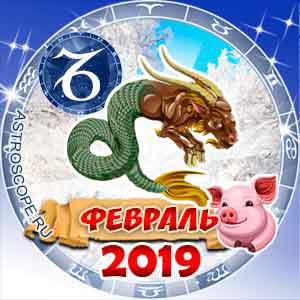 Гороскоп на февраль 2019 знака Зодиака Козерог
