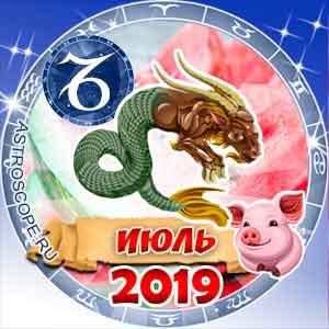 Гороскоп на июль 2019 знака Зодиака Козерог