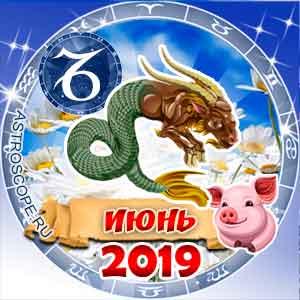 Гороскоп на июнь 2019 знака Зодиака Козерог
