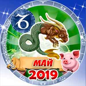 Гороскоп на май 2019 знака Зодиака Козерог