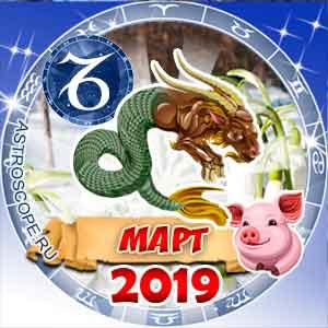 Гороскоп на март 2019 знака Зодиака Козерог