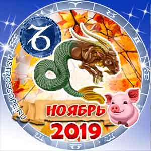 Гороскоп на ноябрь 2019 знака Зодиака Козерог