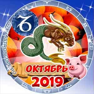 Гороскоп на октябрь 2019 знака Зодиака Козерог