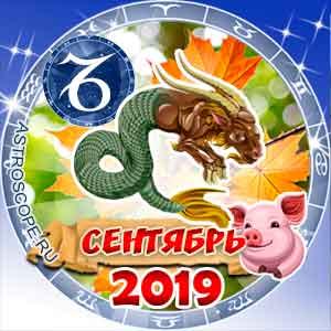 Гороскоп на сентябрь 2019 знака Зодиака Козерог