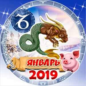 Гороскоп на январь 2019 знака Зодиака Козерог