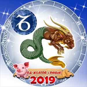 Восточно-Зодиакальный гороскоп 2019 Козерог новые фото