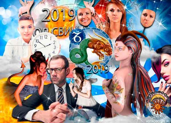 Аудио гороскоп на 2019 год для Козерога. 1 часть.