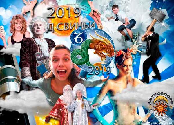 Аудио гороскоп на 2019 год для знака Зодиака Козерог. 2 часть.