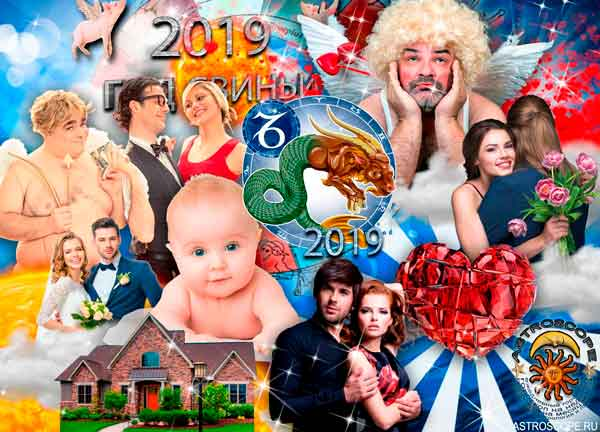 Аудио гороскоп на 2019 год для знака Зодиака Козерог. 3 часть.