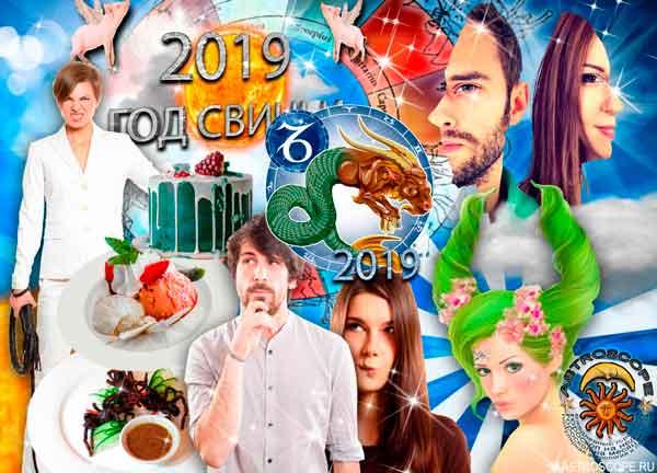 Аудио гороскоп на 2019 год для знака Зодиака Козерог. 4 часть.