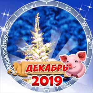 Гороскоп на декабрь 2019 для всех знаков Зодиака