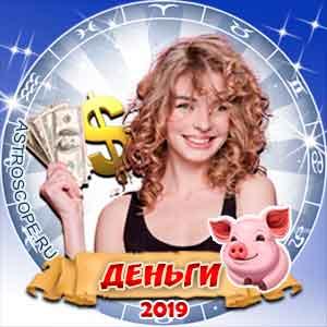 Гороскоп на 2019 год Жёлтой Свиньи