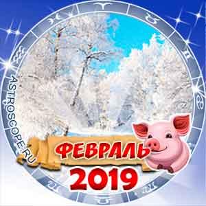Гороскоп на февраль 2019 для всех знаков Зодиака