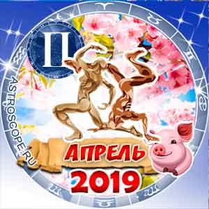 Гороскоп на апрель 2019 знака Зодиака Близнецы