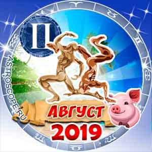 Гороскоп на август 2019 знака Зодиака Близнецы