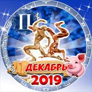 Гороскоп на декабрь 2019 года для всех знаков зодиака - КалендарьГода новые фото