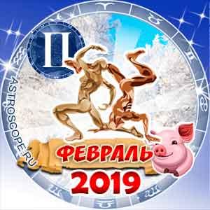 Гороскоп на февраль 2019 знака Зодиака Близнецы
