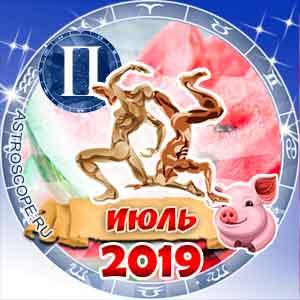 Гороскоп на июль 2019 знака Зодиака Близнецы