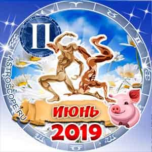 Гороскоп на июнь 2019 знака Зодиака Близнецы