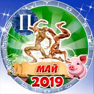 Гороскоп на май 2019 знака Зодиака Близнецы