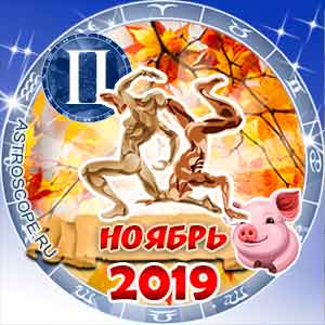 Гороскоп на ноябрь 2019 знака Зодиака Близнецы
