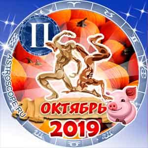 Гороскоп на октябрь 2019 знака Зодиака Близнецы